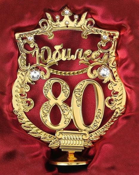 80 лет юбилей поздравления 28