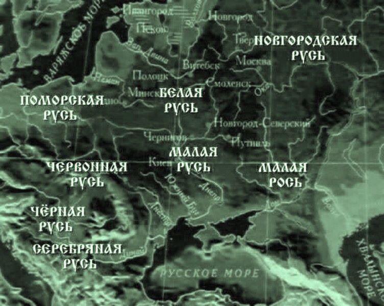 Древние княжества РУСИ